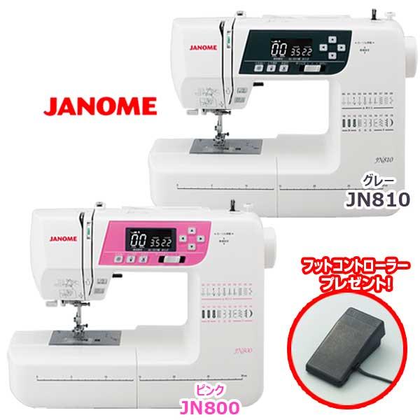 ジャノメ コンピュータミシン 自動糸切り 自動糸調子 ワイドテーブル JANOME JN800/JN810【送料無料】