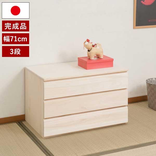 桐洋風チェスト 3段 生地仕上げタイプ 幅71cm 完成品 日本製 総桐箪笥 桐引出し 桐袖出し HI-0100-NS