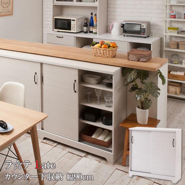 キャビネット 引き戸 カウンター下収納 キッチン収納 収納棚 幅90cm 北欧 フレンチカントリー Late ラテ ホワイト KT26-005WH-NS