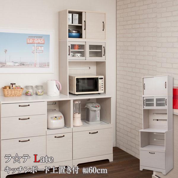 キッチンボード 上置き付 食器棚 レンジ台 カップボード 家電収納 キッチン収納 幅60cm 北欧 フレンチカントリー Late ラテ ホワイト KT26-013WH-NS