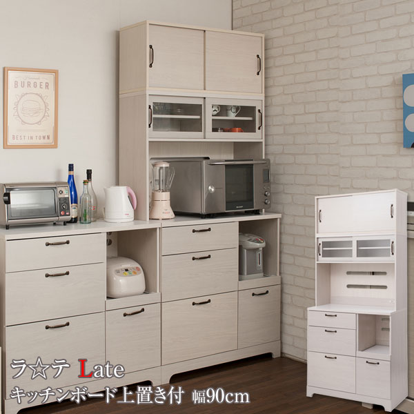 キッチンボード 上置き付 食器棚 レンジ台 カップボード 家電収納 キッチン収納 幅90cm 北欧 フレンチカントリー Late ラテ ホワイト KT26-014WH-NS