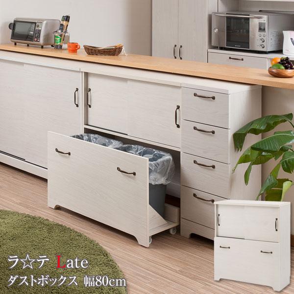 ダストボックス 2分別 ゴミ箱 キッチンカウンター キッチン収納 収納棚 幅80cm 北欧 フレンチカントリー Late ラテ ホワイト KT26-017WH-NS