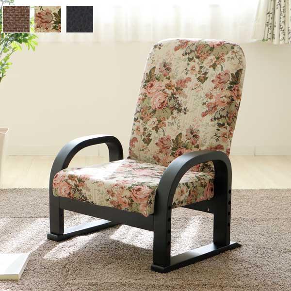 座椅子 高さ調節 肘付き リクライニング テレビ座椅子 座いす 低い シニア用 ファブリック 和室対応 83-941/83-942/83-943-YA【送料無料】