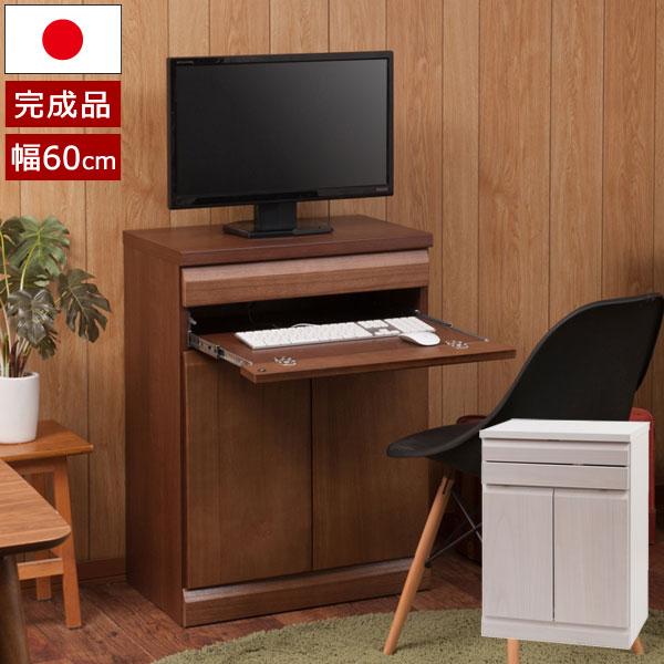 パソコンデスク 日本製 天然木桐材 PCデスク 幅60cm 完成品 キャビネット風 TE-0131/TE-0132-NS