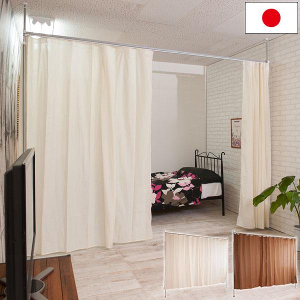 カーテン 突っ張り 間仕切りカーテン 幅170~300cm カーテンポール 伸縮 高さ調節 目隠しカーテン 日本製 NJ-0579/NJ-0594-NS