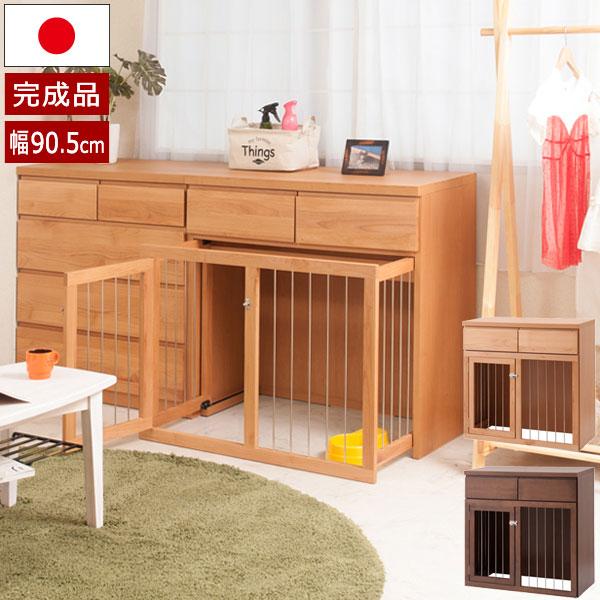 ペットケージ 木製 幅90.5cm スライド式 家具一体型 ペットサークル すむぺっと 引き出し付 省スペース 室内犬用 天然木 アルダー 日本製 完成品 TE-0152/TE-0153-NS