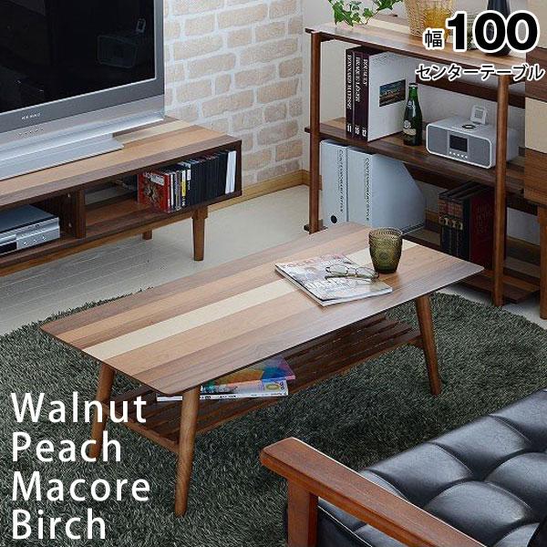 センターテーブル ローテーブル 折りたたみ 収納付き 幅100cm YOGEAR ヨギア ウォールナット YOCT-100-BB 完成品【送料無料】