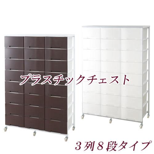 大量収納プラスチックチェスト 多段収納 プラスチックケース 3列×8段 キャスター付き 幅103cm×奥行48cm×高さ163cm NJ-0384/NJ-0396
