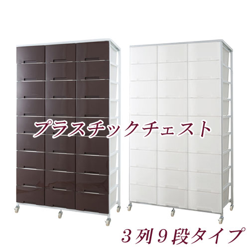 大量収納プラスチックチェスト 多段収納 プラスチックケース 3列×9段 キャスター付き 幅103cm×奥行48cm×高さ181cm NJ-0385/NJ-0397