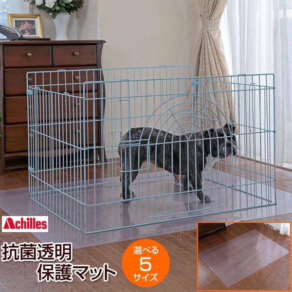 抗菌透明保護マット ペット用フローリング保護マット アキレス 120×90cm【送料無料】