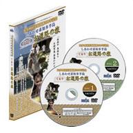 期間限定送料無料 しあわせ系知多半島 ぐるりお遍路の旅 送料無料 DVD2枚組 未使用品
