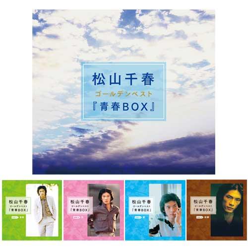 松山千春 ゴールデンベスト 青春BOX CD4枚組 DMCA-40264【送料無料】
