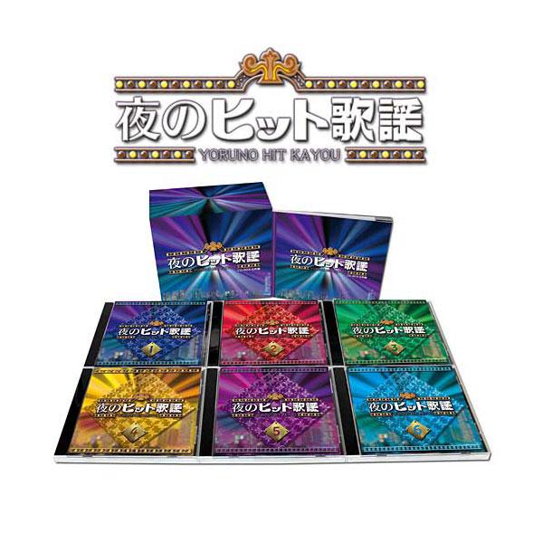 夜のヒット歌謡 CD-BOX CD6枚組 DMCA-40285【送料無料】