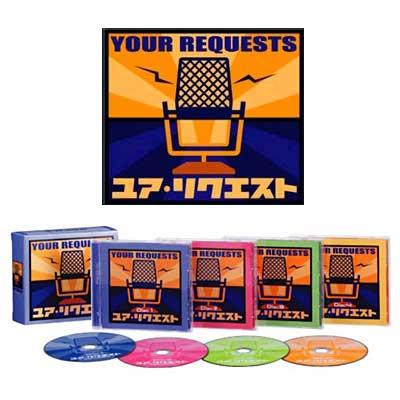 YOUR REQUESTS ユア リクエスト CD4枚組 DMCA-40162【送料無料】