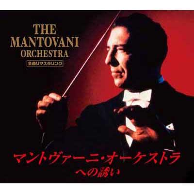 マントヴァーニ・オーケストラへの誘い CD5枚組 VFD-10221【送料無料】