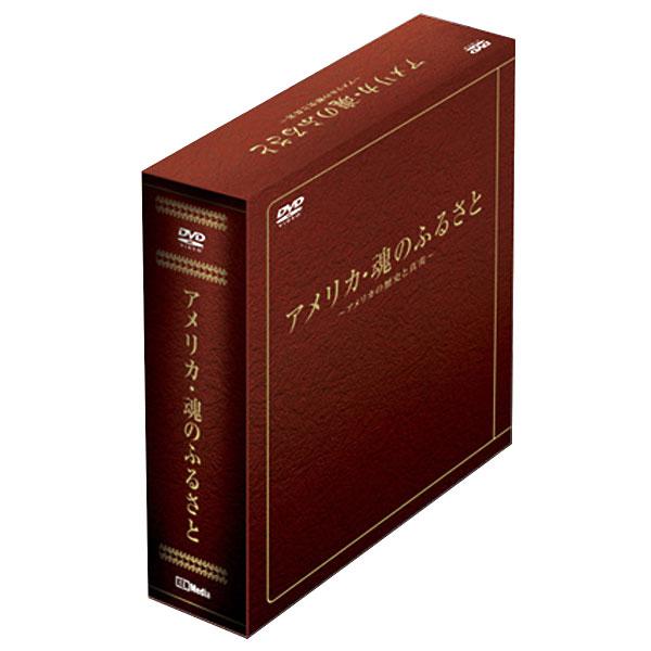 アメリカ・魂のふるさと ~アメリカの歴史と真実~ DVD10枚組【送料無料】