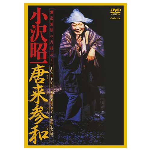 唐来参和 とうらいさんな 出演 小沢昭一 DVD VIBF-5477