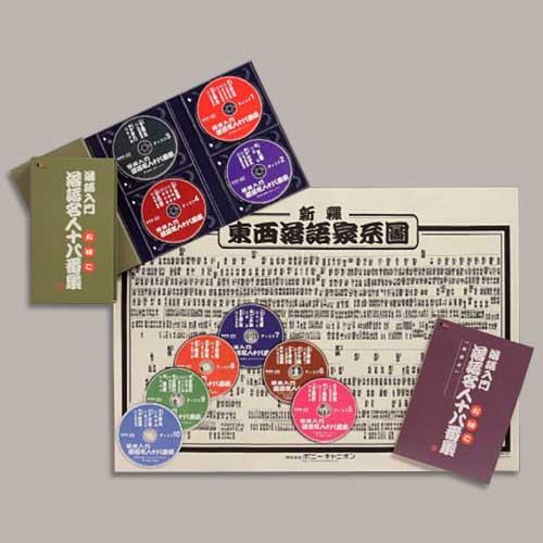 落語入門 落語名人十八番集 CD10枚組 DMCG-40175【送料無料】