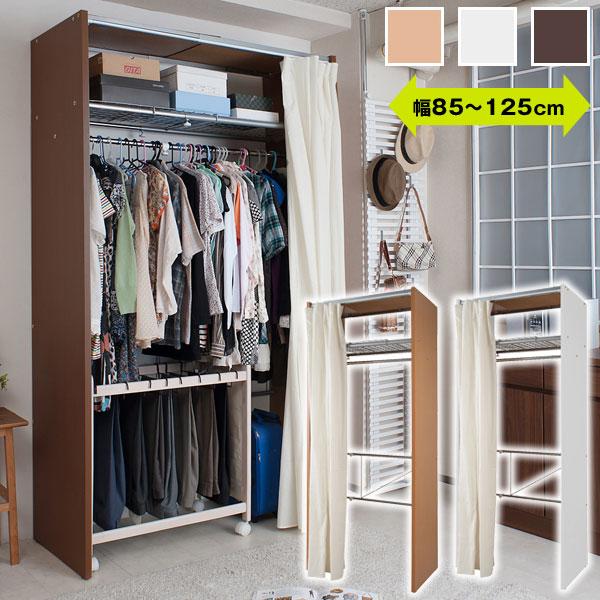 Curtains With Closet Rockers Wardrobe Clothes Rack Telescopic Organization Width 85 125 Cm Nj