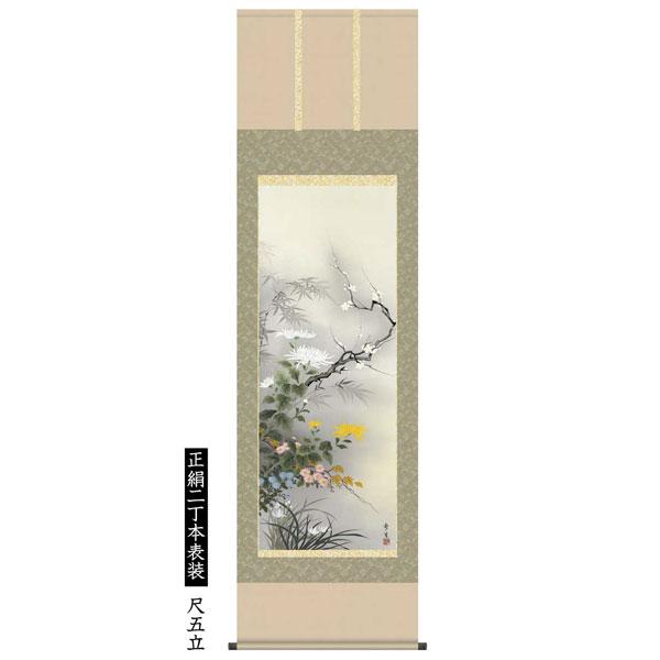 掛け軸 四君子 北山歩生作 正絹二丁本表装 尺五立 花鳥画 デジタル版画 A1-040【送料無料】
