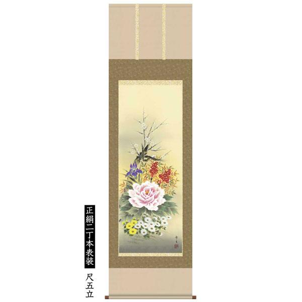 掛け軸 四季花 北山歩生作 正絹二丁本表装 尺五立 花鳥画 デジタル版画 A1-060【送料無料】