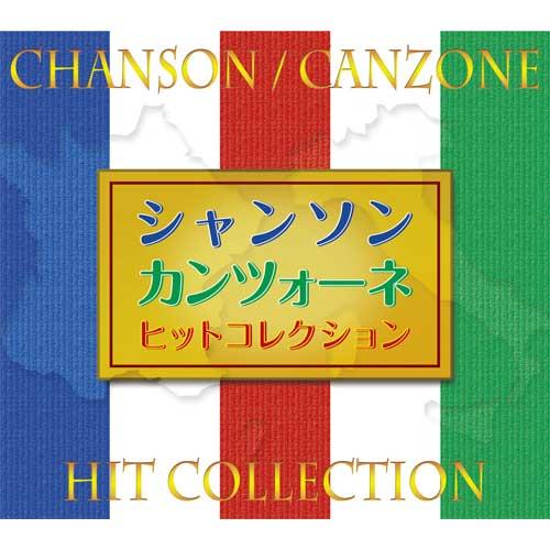 シャンソン/カンツォーネ・ヒットコレクション CD6枚組 VFD-10201【送料無料】