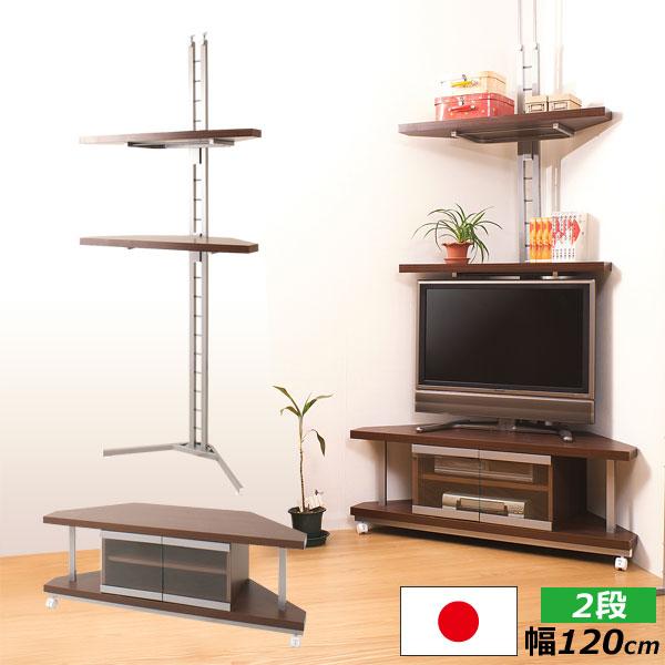 テレビ台 コーナーテレビボード 幅120cm+つっぱり式コーナーラック 2段 NJ-0028