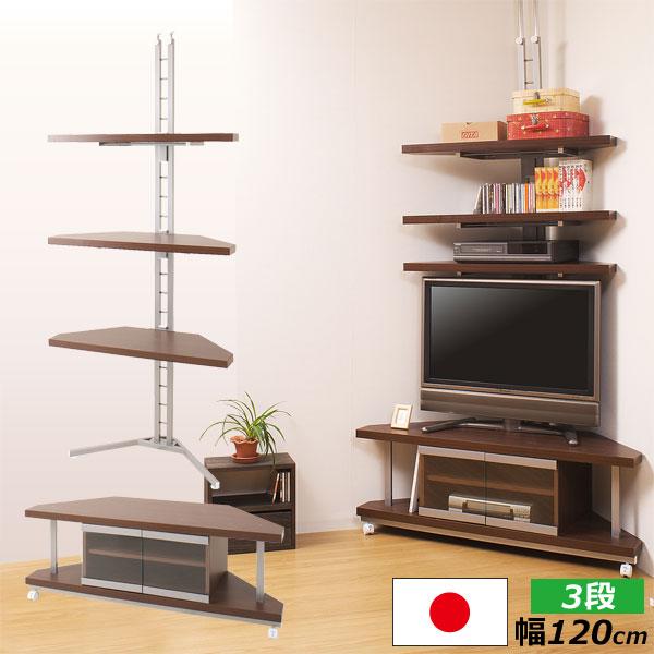 テレビ台 コーナーテレビボード 幅120cm+つっぱり式コーナーラック 3段 NJ-0029