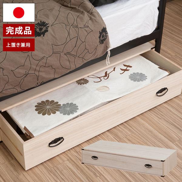 桐タンス 1段 桐チェスト 幅99cm 高さ19cm 上置き兼用 積み重ね ベッド下 押入れ 和風箪笥 菊模様金具付 日本製 完成品 HI-0089
