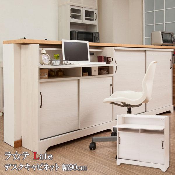 収納引戸デスク 引き戸 カウンター下収納 キッチン収納 収納棚 幅90cm 北欧 フレンチカントリー Late ラテ ホワイト KT26-039WH-NS