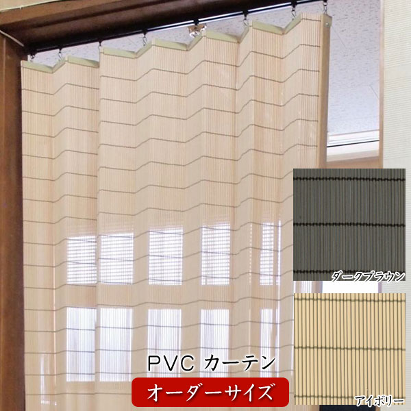 カーテン 天然素材風 人工素材 日本製PVC オーダーサイズ 幅161~190cm 高さ61~90cm 防腐 防炎 耐久 B-PV-002/B-PV-003