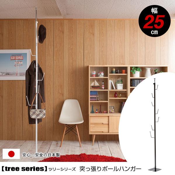 つっぱり式 ポールハンガー ハンガーラック らせん状フック 幅25cm 日本製 スチール Tree ツリー ホワイト ブラック JJ54-001WH/JJ54-001BK-NS