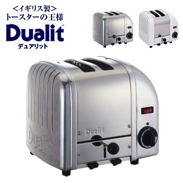 デュアリット トースター(2枚焼き)【Dualit】【日本国内正規品】【送料無料】