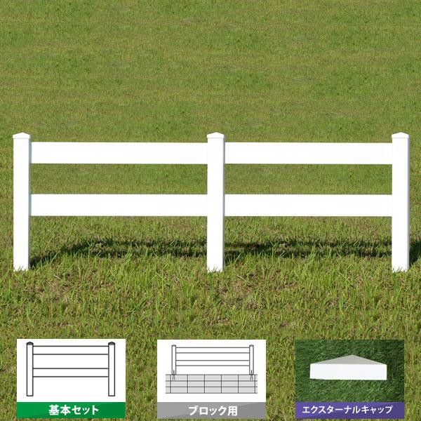 フェンス ホワイト バイナルフェンス アメリカン 樹脂 PVC 幅100cm 高さ120cm 基本セット ブロック用 2レールズランチ EXキャップ 2RR-E003【送料無料】