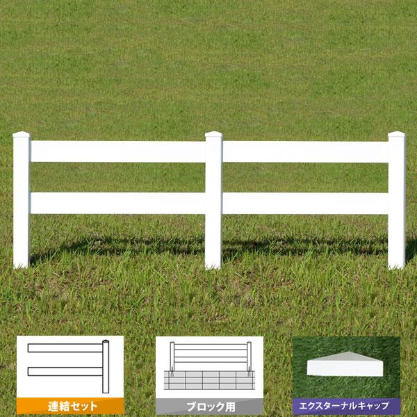 フェンス ホワイト バイナルフェンス アメリカン 樹脂 PVC 幅140cm 高さ90cm 連結セット ブロック用 2レールズランチ EXキャップ 2RR-E022/2RR-E023【送料無料】