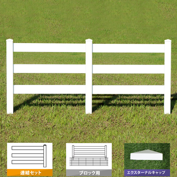 フェンス ホワイト バイナルフェンス アメリカン 樹脂 PVC 幅120cm 高さ120cm 連結セット ブロック用 3レールズランチ EXキャップ 3RR-E017/3RR-E018【送料無料】