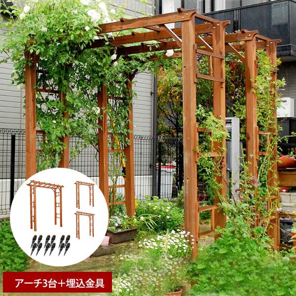 バルコニーアーチ フレックスパーゴラ190 3台組 ガーデンアーチ 木製アーチ 埋め込み金具セット 幅190.5×高さ203cm FLPG-R1900UB-3PSET