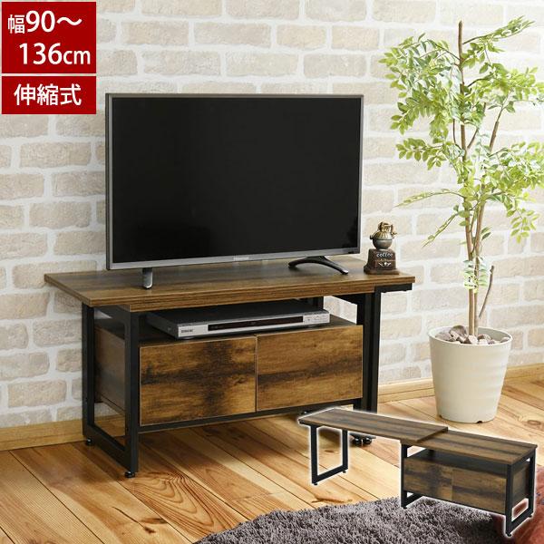 ローボード 伸縮式テレビ台 幅90~136cm 引出し付収納 ヴィンテージデザイン インダストリアル テレビボード KKS-0016-JK