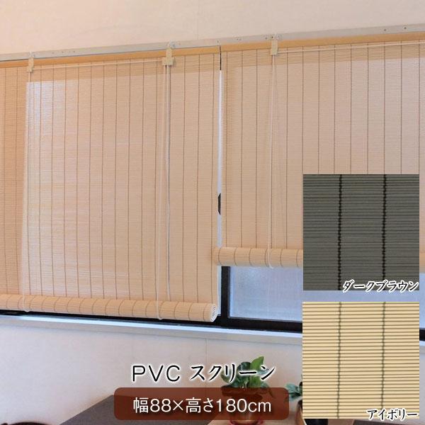 ロールスクリーン 天然素材風 PVC 人工素材 幅88×高さ180cm 日本製 防腐 防炎 耐久 PV-002/PV-003【送料無料】