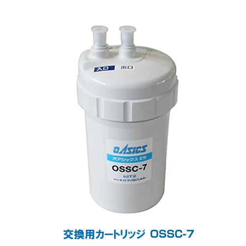 キッツマイクロフィルター オアシックスEV 交換用カートリッジ OSSC-7(旧品番OSSC-6)【送料無料】
