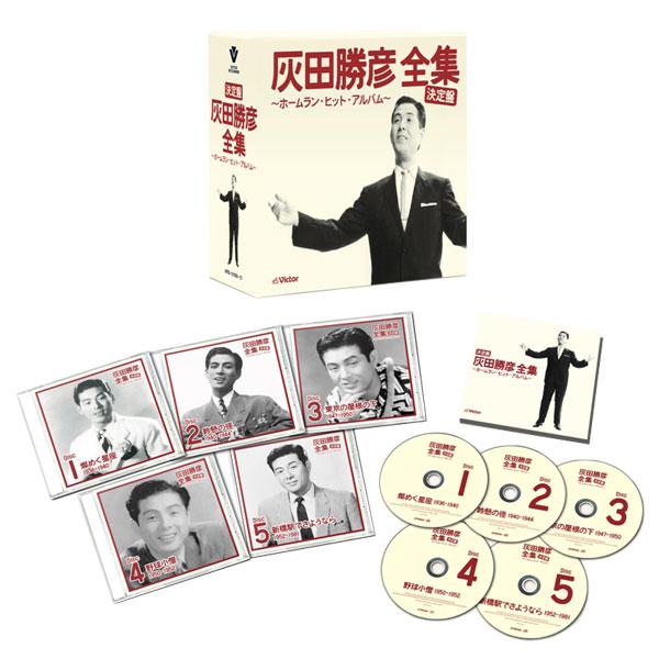 決定版 灰田勝彦全集 ~ホームラン・ヒット・アルバム~ CD5枚組 VFD-10108【送料無料】