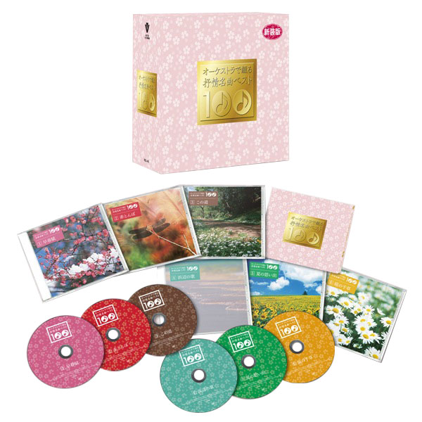 オーケストラで綴る抒情名曲ベスト100 CD6枚組 VFD-10102【送料無料】