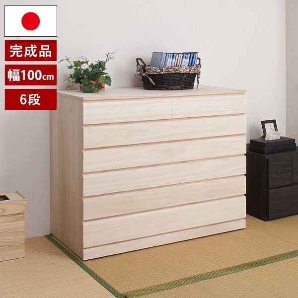 桐タンス 洋風6段チェスト 幅100.5cm 生地仕上げ ナチュラル 桐箪笥 隠しキャスター付 完成品 日本製 HI-0059