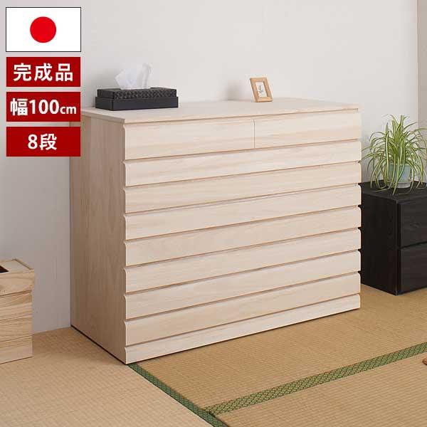 桐タンス 洋風8段チェスト 幅100.5cm 生地仕上げ ナチュラル 桐箪笥 隠しキャスター付 完成品 日本製 HI-0060
