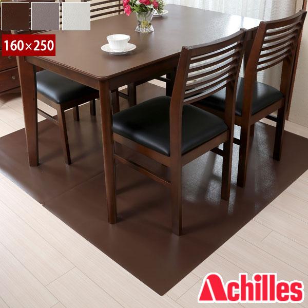アキレス 本革調ダイニング下マット 160×250cm 連結タイプ 床を傷つけない保護マット 厚さ1mm 床暖房対応