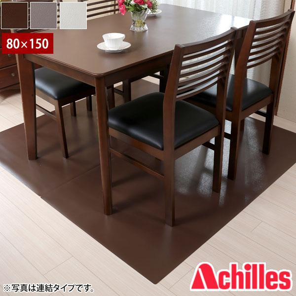 アキレス 本革調ダイニング下マット 80×150cm 床を傷つけない保護マット 厚さ1mm 床暖房対応