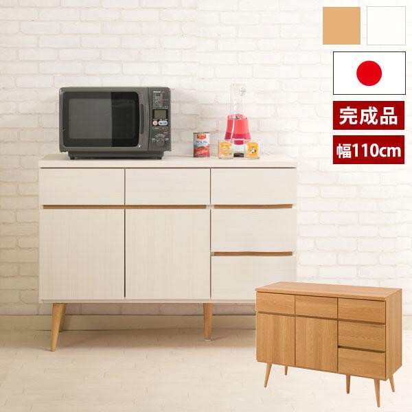 日本製木製キッチンカウンター 幅110cm 収納型タイプ 脚付きレンジラック 北欧風家具 完成品 NO-0161/NO-0163-NS