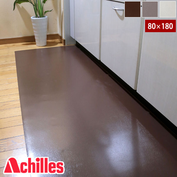 アキレス 本革調キッチンフロアマット 80×180cm 床を傷つけない 保護マット 厚さ1mm 床暖房対応