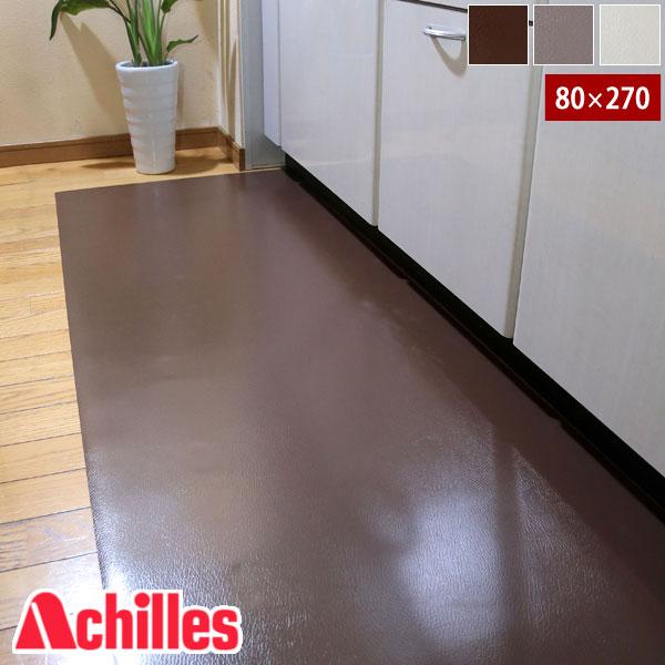 アキレス 本革調キッチンフロアマット 80×270cm 床を傷つけない 保護マット 厚さ1mm 床暖房対応