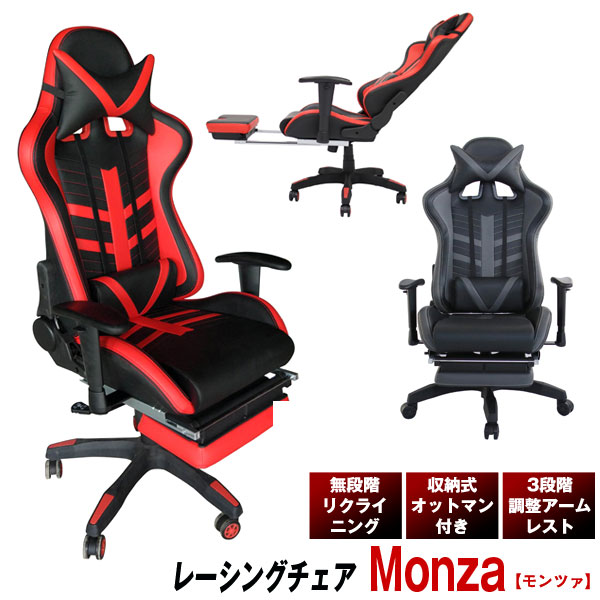 椅子 レーシングオフィスチェア 無段階リクライニング 収納式オットマン 3段階調整アームレスト Monza モンツァ 42-554/42-555-YA【送料無料】